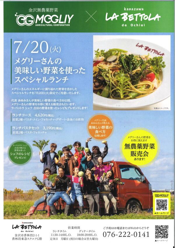 7/20(火)メグリーさんの美味しい野菜を使ったスペシャルランチ