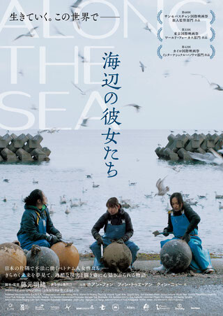 『海辺の彼女たち』5/29(土)上映後 藤元明緒 監督 舞台挨拶あり!