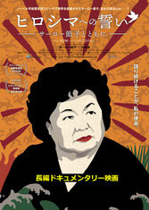 『ヒロシマへの誓い』8/14(土)~8/20(金)上映!
