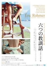 『エリック・ロメール特集〈六つの教訓話〉』10/23(土)各回上映後 トークイベントあり!