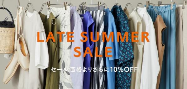 7月30日(金)より、LATE SUMMER SALE開催