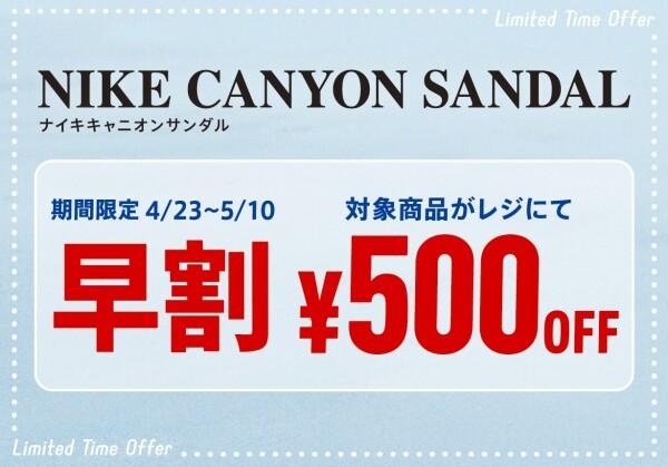 NIKE  CANYON SANDAL 期間限定¥500 OFF!!!