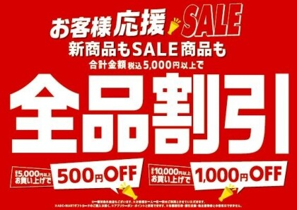 5/22~お客様応援SALE 開催!!!