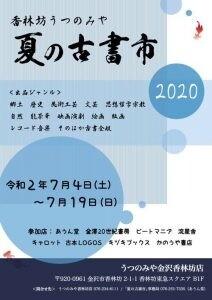 7/4(土)から夏の古書市2020のお知らせ