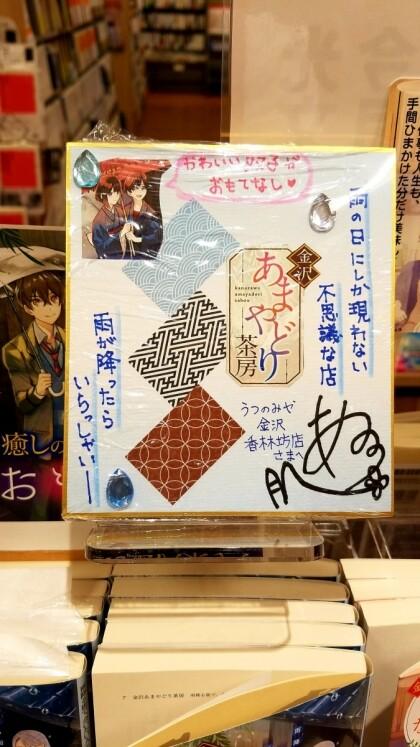 『金沢あまやどり茶房』著者 編乃肌先生が香林坊店にも来てくださいました