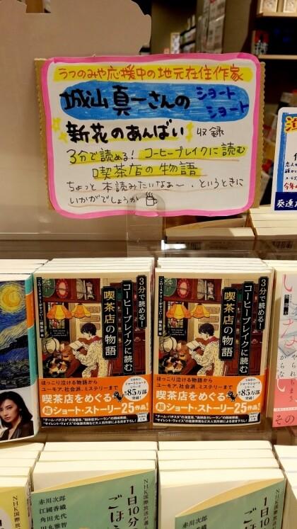 おすすめ『3分で読める!コーヒーブレイクに読む喫茶店の物語』