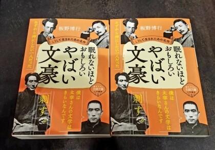 王様文庫新刊『眠れないほどおもしろいやばい文豪』板野博之/著