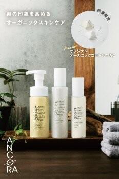 男性用スキンケア用品「ANCORA」(アンコーラ)取り扱いスタート!!
