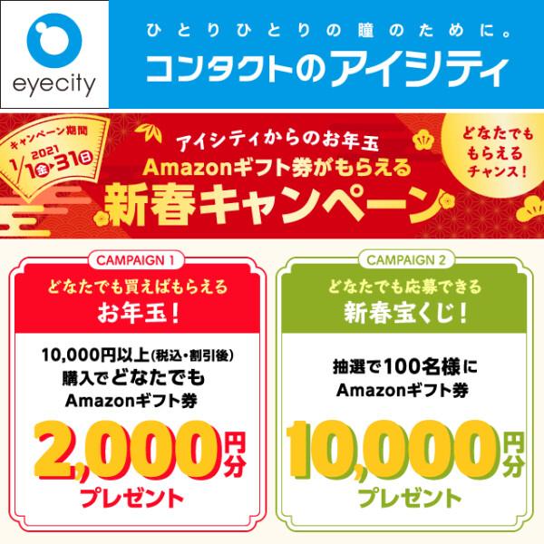 \どなたでももらえるチャンス/【10,000円分のAmazonギフト券が当たる!】