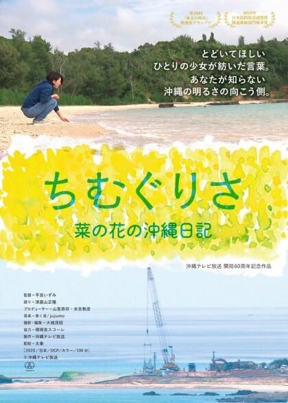 「ちむぐりさ 菜の花の沖縄日記」8/8~公開!