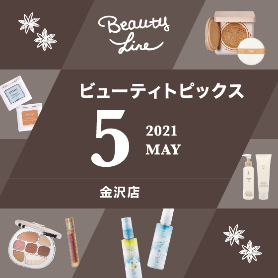 【金沢店】5月のビューティトピックス