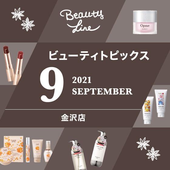 【金沢店】9月のビューティトピックス