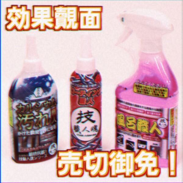 【金沢店】掃除後のコーティングでキレイをキープしよう!