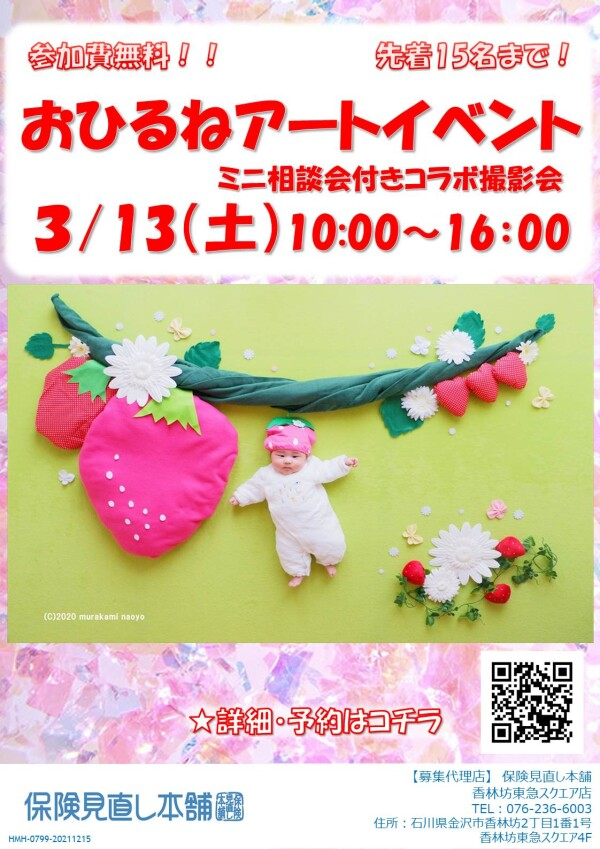 ☆3/13(土)開催☆おひるねアートイベント☆