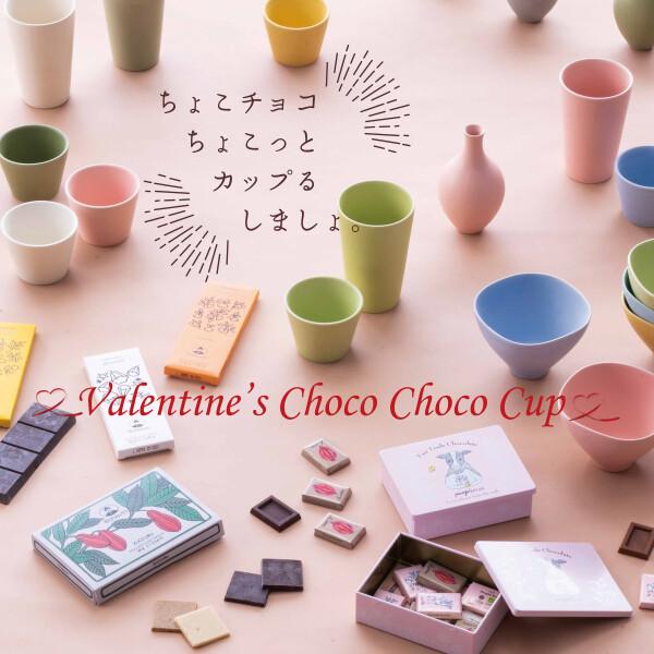 チョコプレゼントも♪バレンタイン ちょこ&チョコキャンペーン♪