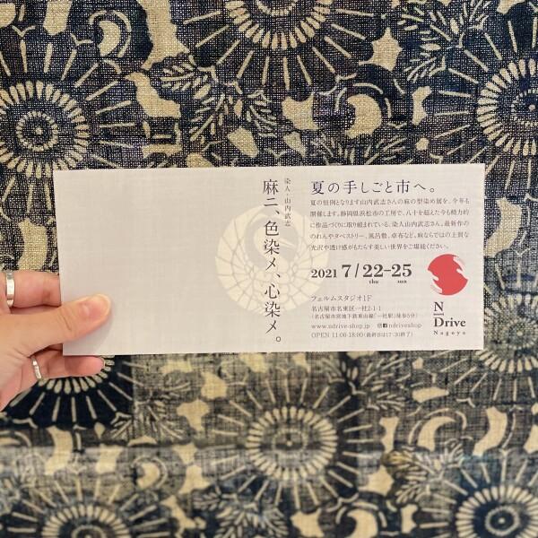 【「夏の手しごと市」in名古屋】開催のお知らせ