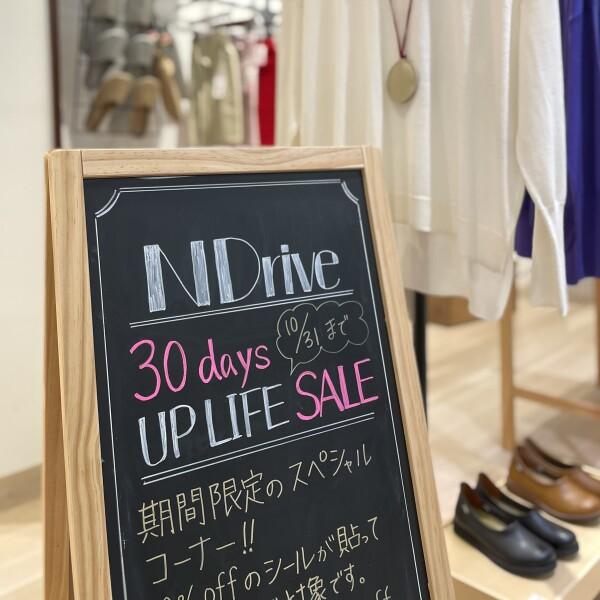 期間限定「30days LIFE UP SALE」開催中です!