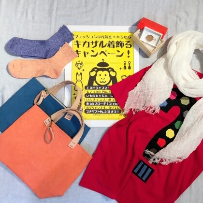 「キカザル着飾るキャンペーン!」~8/31(月)まで~