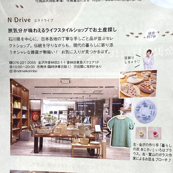 7/14発行の金沢情報にNDriveが掲載されました!