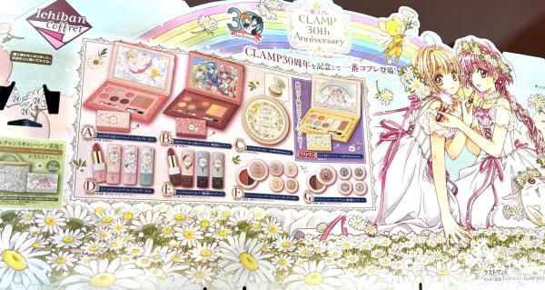 CLAMP30周年一番くじコフレ!