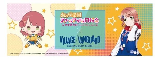 ラブライブ!虹ヶ咲、もちどる×ヴィレッジヴァンガード!