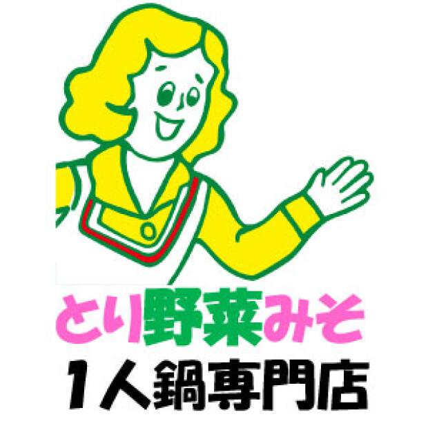 とり野菜みそ1人鍋専門店(DK art cafe)