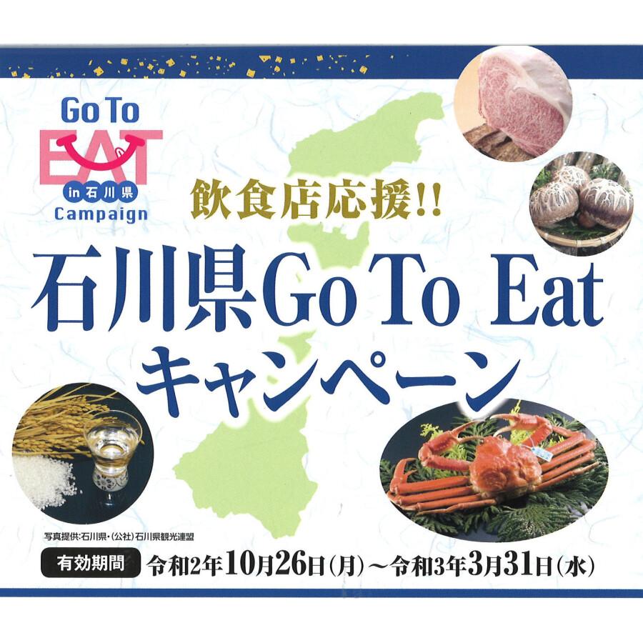 石川県 Go To Eat キャンペーン「食事券」取扱店舗