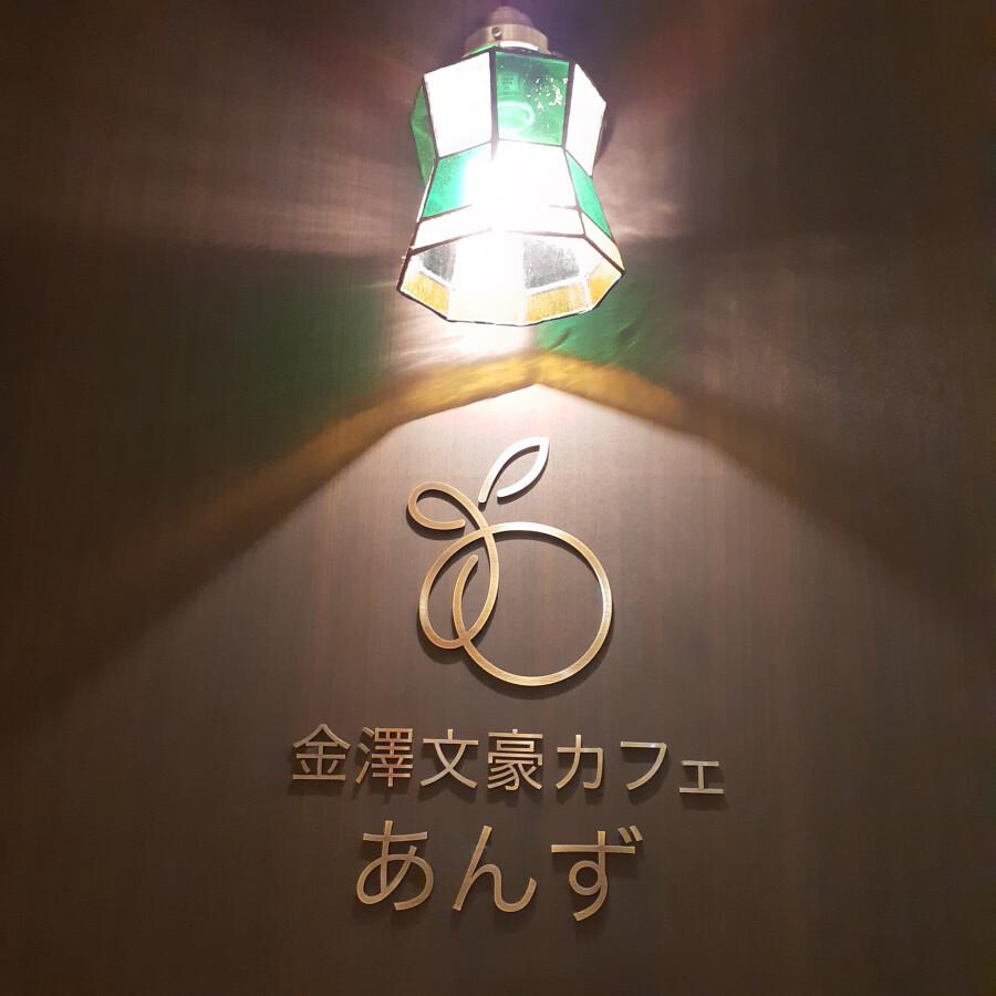 金澤文豪カフェ あんず「メニューのご紹介」