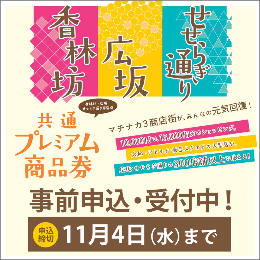 「香林坊・広坂・せせらぎ通り 共通プレミアム商品券」事前申込 受付中!