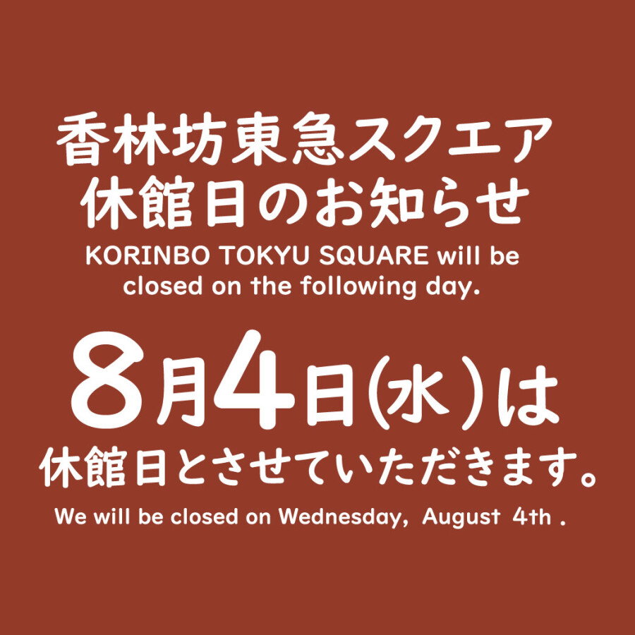 【お知らせ】休館日のご案内