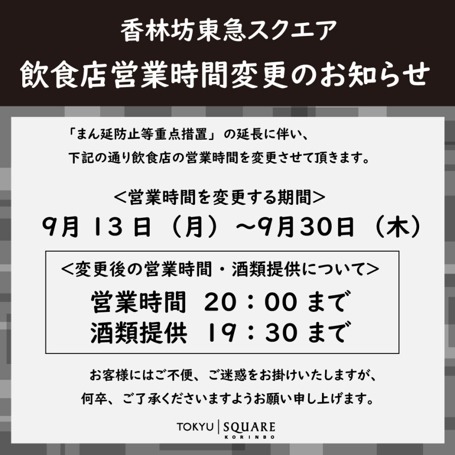 【重要】飲食店 時短営業および酒類の提供について(2021.9.30まで再延長)