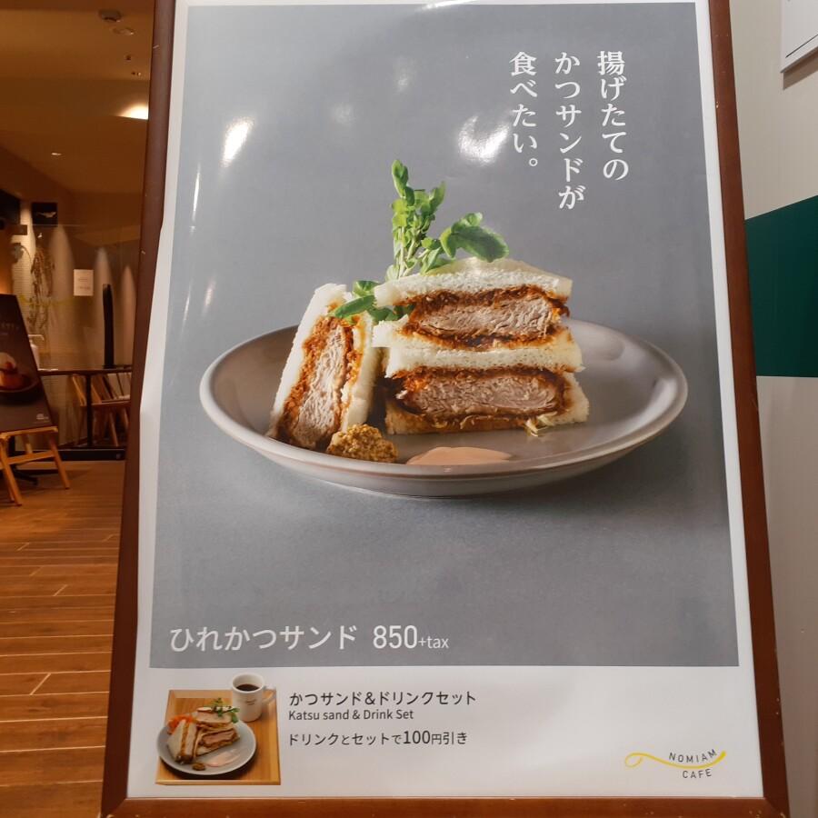メニューのご紹介(ノミアムカフェ2021.2)