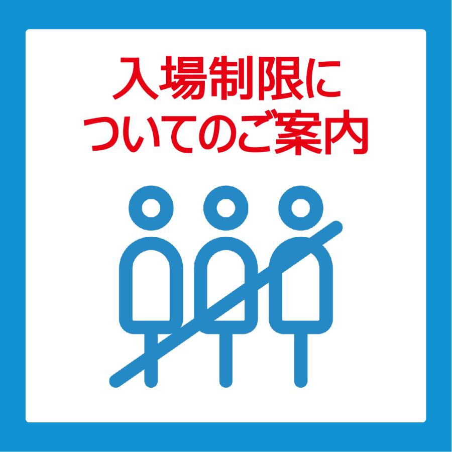 【重要】入場制限についてのご案内(2021.9.30まで延長)
