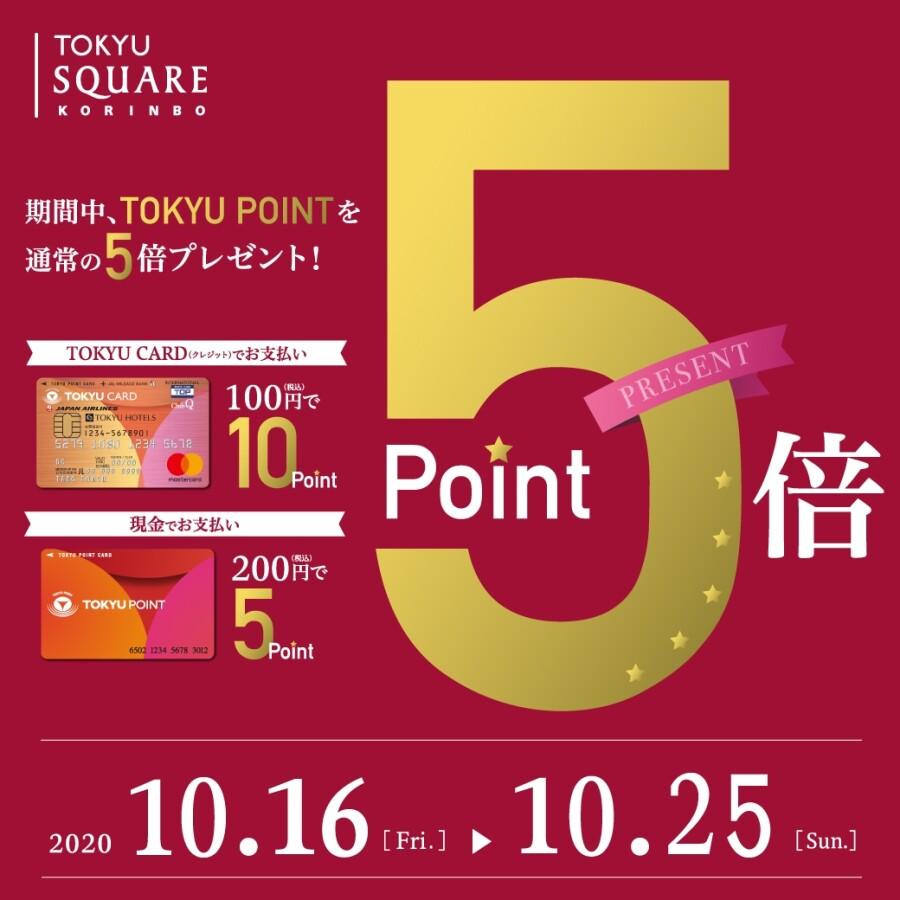 TOKYU POINT SPECIAL WEEK