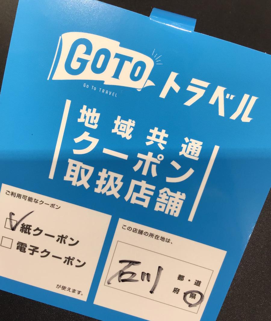 【お得なお知らせ】GoToトラベル地域共通クーポン使えます!!!
