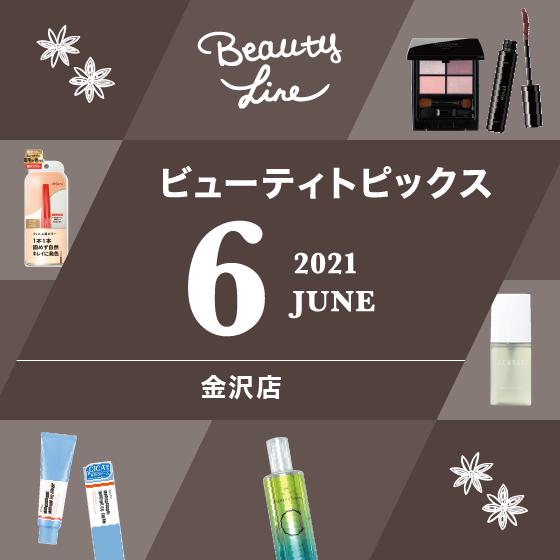 【金沢店】6月のビューティトピックス