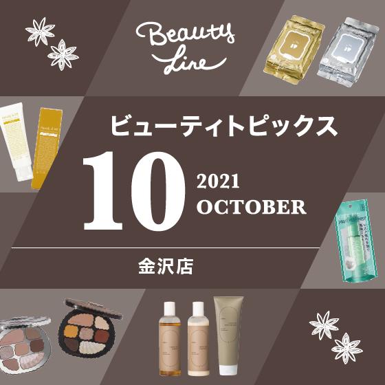 【金沢店】10月のビューティトピックス
