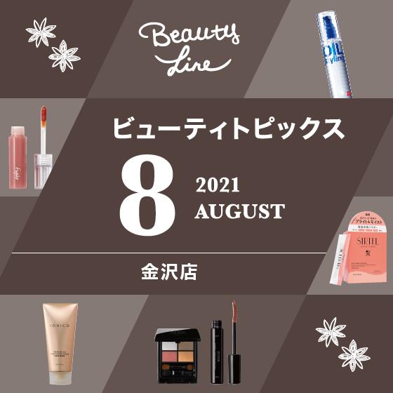 【金沢店】8月のビューティトピックス