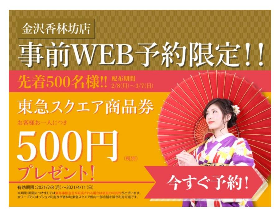 ★☆ Web事前予約限定!!東急キャンペーン実施中!!☆★
